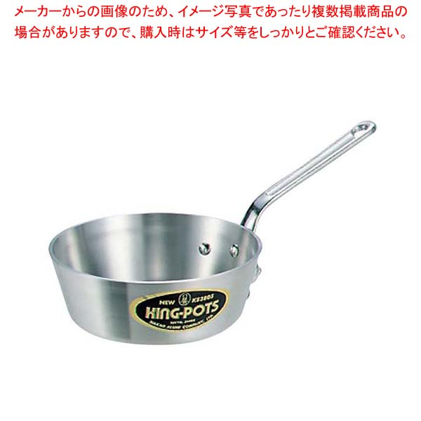 200830ddee36 ニューキング テーパー鍋(目盛付)21cm 【まとめ買い10個セット品】 業務用冷蔵庫 アルミ ファーストフード・たこ焼き 贅沢