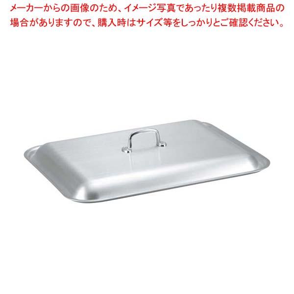【まとめ買い10個セット品】 アルミ ローストテンパン蓋 35cm
