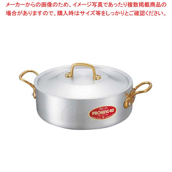 アルミ プロキング 外輪鍋(目盛付)39cm sale