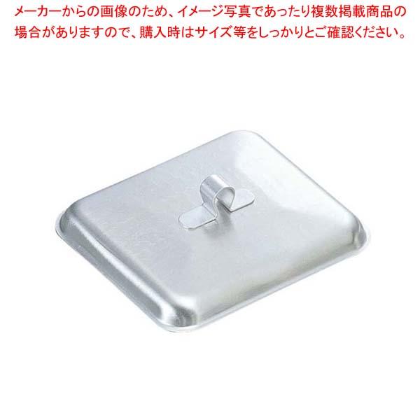 【まとめ買い10個セット品】 アルミ 角型 親子鍋蓋 小(145×110)