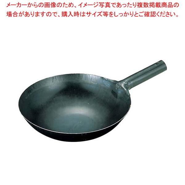 【まとめ買い10個セット品】 山田 鉄 打出 中華片手鍋 45cm(板厚1.2mm)【 鍋全般 】