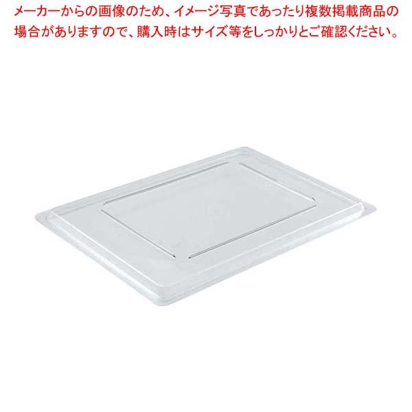 【まとめ買い10個セット品】 キャンブロ フードストレイジボックス蓋 平面型 1826CCW(135)