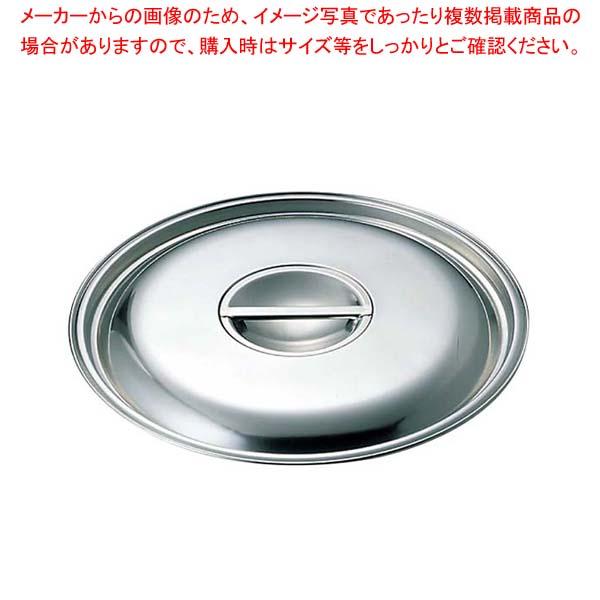 【まとめ買い10個セット品】 18-0 ボール用蓋 36cm