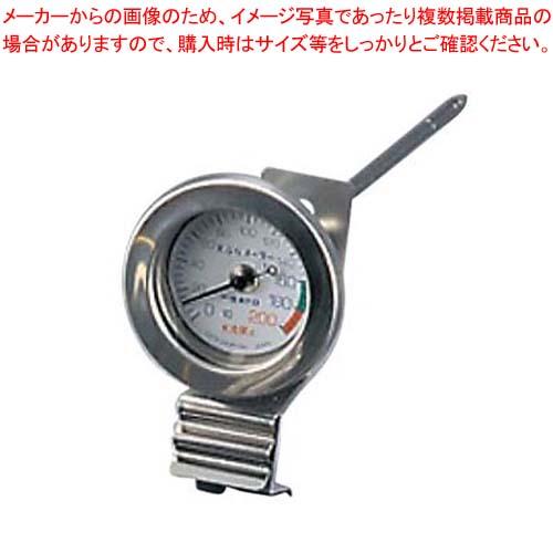 【まとめ買い10個セット品】 鍋固定式 温度計 天ぷらメーターII型【 温度計 業務用 クッキング温度計 】