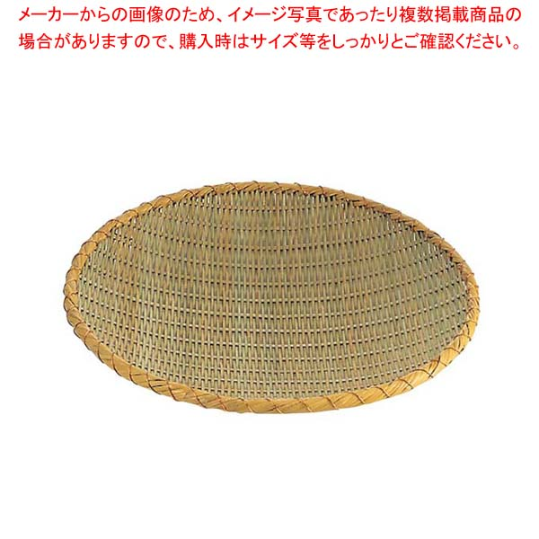 【まとめ買い10個セット品】 佐渡製 竹 ためザル 54cm【 水切り・ザル 】