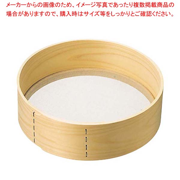 【まとめ買い10個セット品】 木枠 ステン張 粉フルイ 尺(30cm)24メッシュ