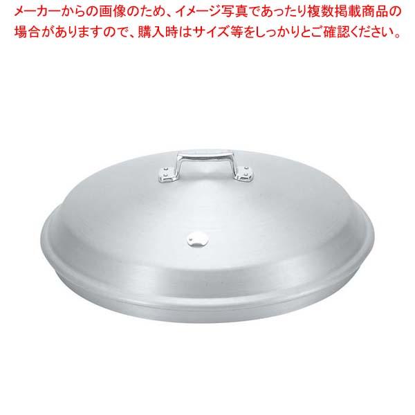 【まとめ買い10個セット品】 アルマイト 特製セイロ 蓋 45cm【 すし・蒸し器・セイロ類 】