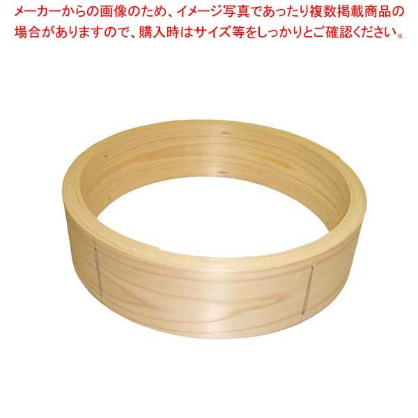 ひのき 中華セイロ 台輪 60cm【 すし・蒸し器・セイロ類 】