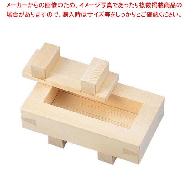 【まとめ買い10個セット品】 EBM ひのき 押し枠 さば寿司