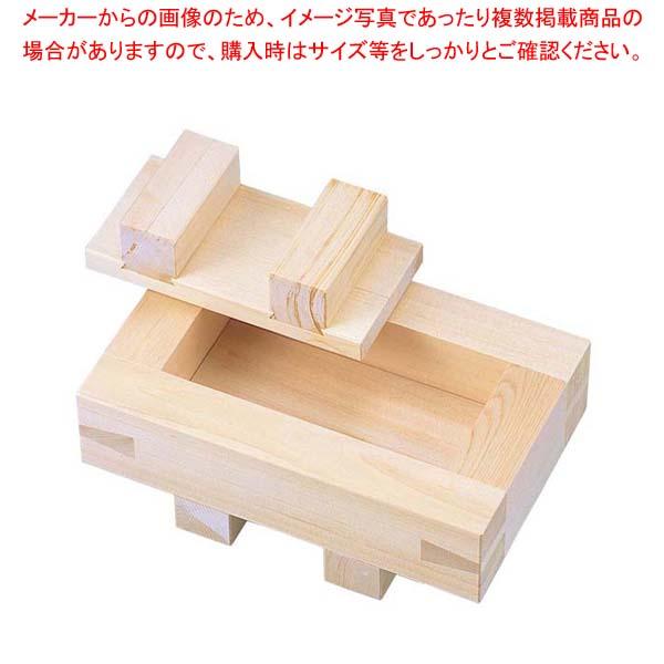 【まとめ買い10個セット品】 EBM ひのき 押し枠 箱寿司