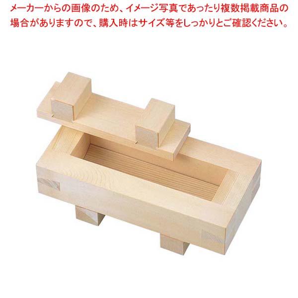 【まとめ買い10個セット品】 EBM ひのき 押し枠 大阪寿司 1ツ山