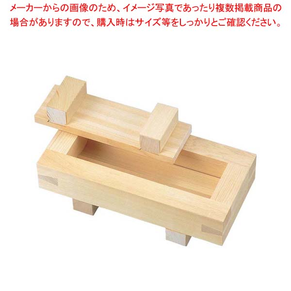 【まとめ買い10個セット品】 EBM ひのき 押し枠 大阪寿司 2ツ山
