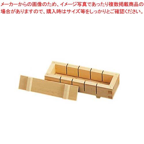【まとめ買い10個セット品】 EBM ひのき 押し枠 押し寿司 五ツ切