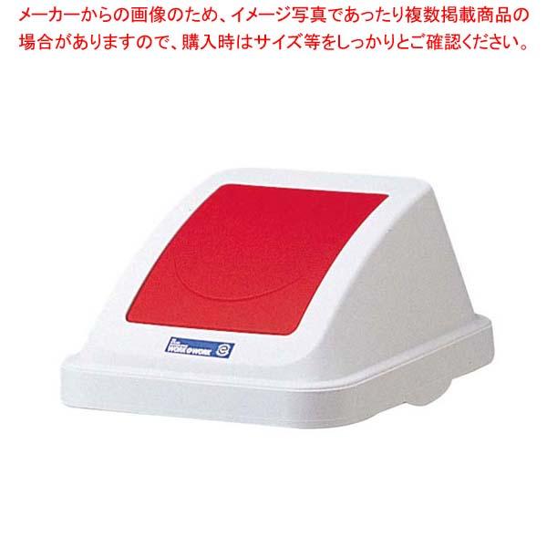 【まとめ買い10個セット品】 カラー分類ボックス30L フタ プッシュ用 レッド【 清掃・衛生用品 】
