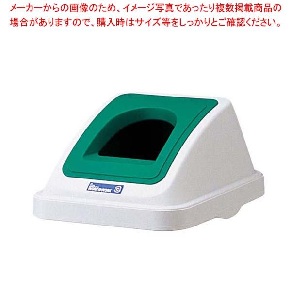 【まとめ買い10個セット品】 カラー分類ボックス30L フタ ビンカン用 グリーン【 清掃・衛生用品 】