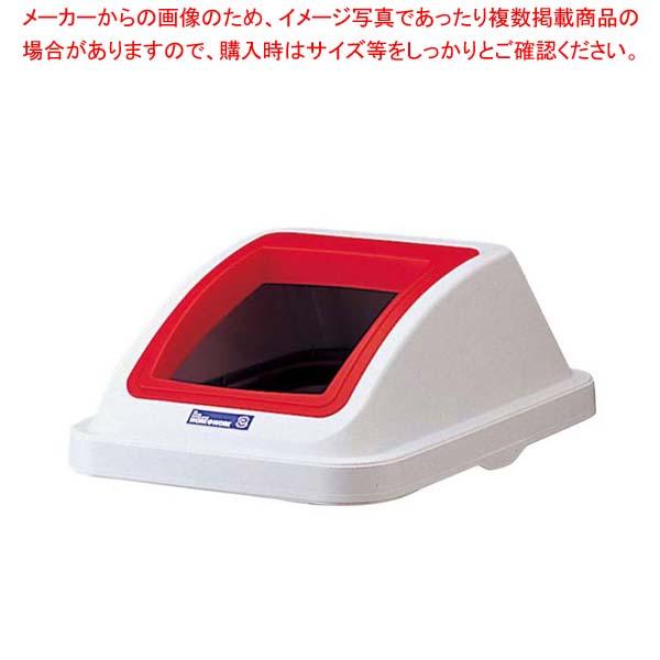 【まとめ買い10個セット品】 カラー分類ボックス45L フタ オープン用 レッド【 清掃・衛生用品 】