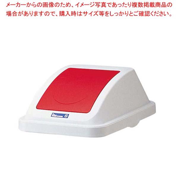 【まとめ買い10個セット品】 カラー分類ボックス45L フタ プッシュ用 レッド
