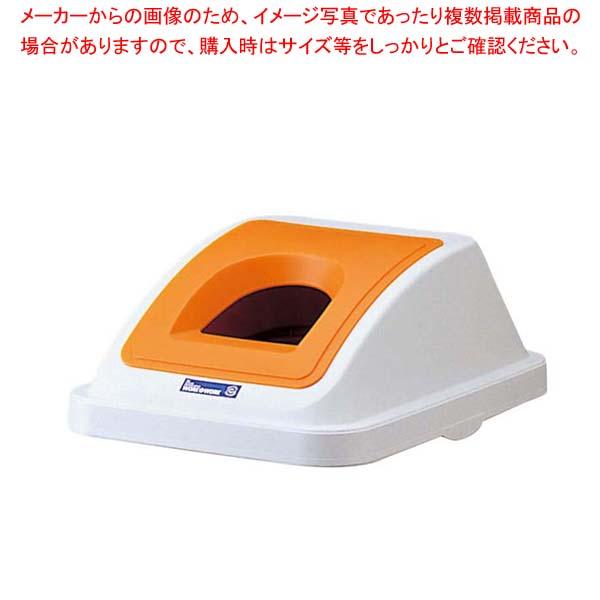 【まとめ買い10個セット品】 カラー分類ボックス45L フタ ビンカン用 オレンジ(イエロー)【 清掃・衛生用品 】