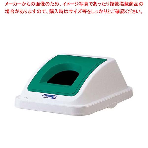 【まとめ買い10個セット品】 カラー分類ボックス45L フタ ビンカン用 グリーン【 清掃・衛生用品 】