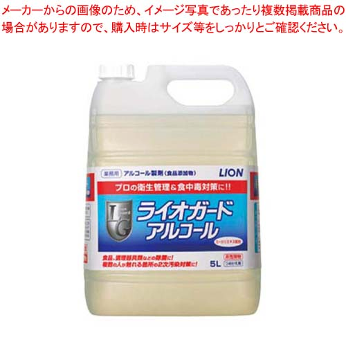 【まとめ買い10個セット品】 ライオン ライオガードアルコール 5L