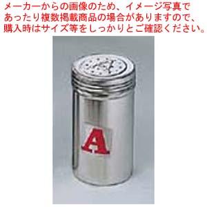 【まとめ買い10個セット品】 UK 18-8 調味缶 特中 A缶