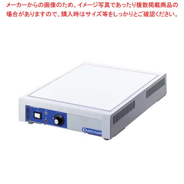 電気ビュッフェウォーマー(プレートウォーマー)EBW-450 sale【 メーカー直送/後払い決済不可 】