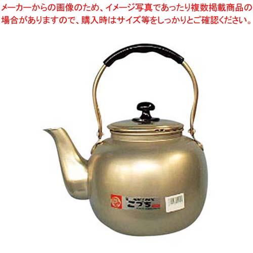 【まとめ買い10個セット品】 アルマイト 湯沸し(福徳瓶)8.0L【 カフェ・サービス用品・トレー 】