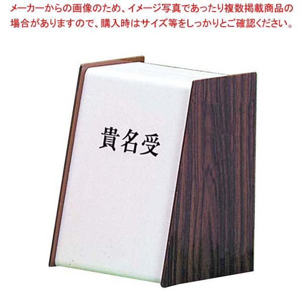【まとめ買い10個セット品】 木目 貴名受 KU3200-2