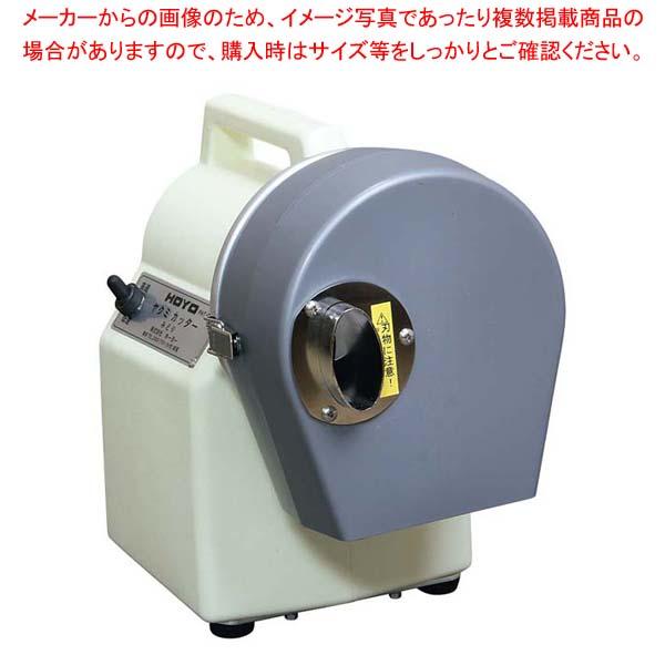 ホーヨー ヤクミカッター MMC-100 みどり【 調理機械(下ごしらえ) 】