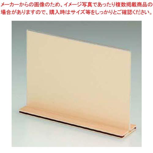 【まとめ買い10個セット品】 桧風メニュースタンド スライドタイプ EHS-1 大【 メニュー・卓上サイン 】