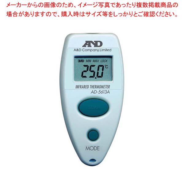 【まとめ買い10個セット品】 A&D 放射温度計 AD-5613A【 温度計 業務用 クッキング温度計 】
