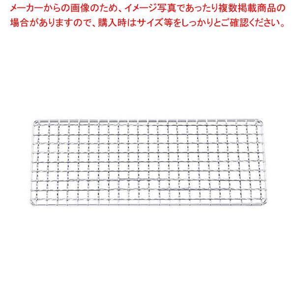 【まとめ買い10個セット品】 EBM 焼アミ クロームメッキ 61型(425×170)【 焼アミ 】