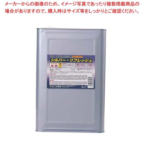 【まとめ買い10個セット品】 液体 シルバーリフレッシュ 18kg