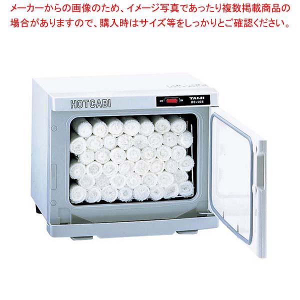 【まとめ買い10個セット品】 タイジ ホットキャビ HC-10S【 冷温機器 】