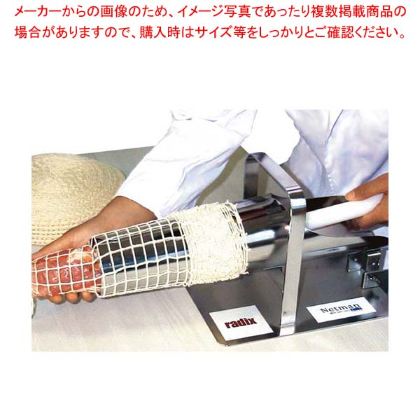 【まとめ買い10個セット品】 ネットマンIII 20型 sale