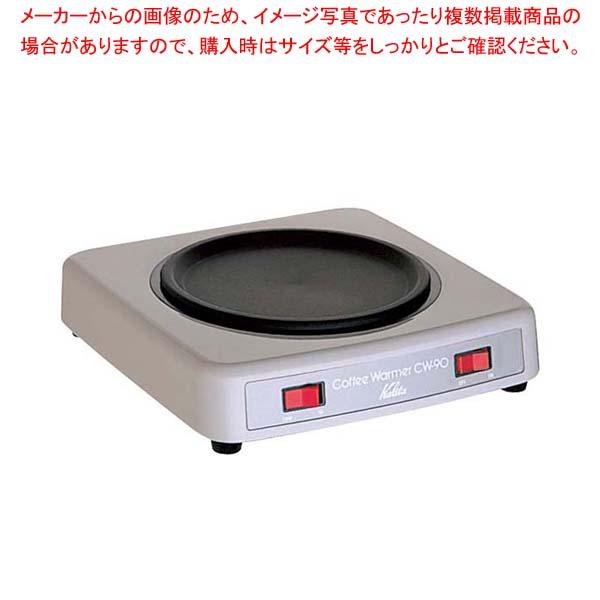 カリタ コーヒーウォーマー CW-90 【 メーカー直送/後払い決済不可 】