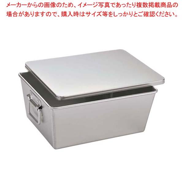 アルマイト 深型 パン箱 20人用(蓋付)260-B【 運搬・ケータリング 】
