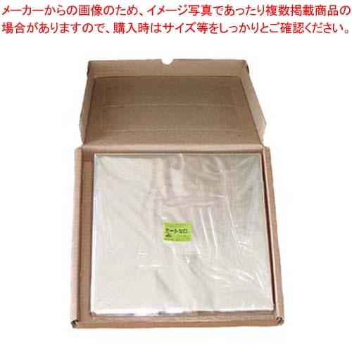 食肉用セロファン ミートセロ 300mm角 2000枚【 厨房消耗品 】