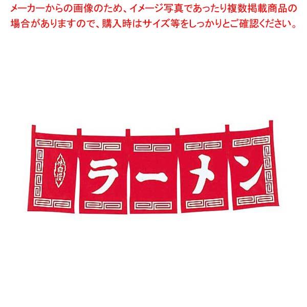 【まとめ買い10個セット品】 ラーメン のれん WN-007 赤【 店舗備品・インテリア 】