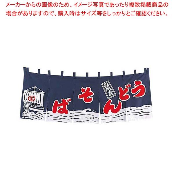 【まとめ買い10個セット品】 EBM うどんそば のれん YC-3 紺【 店舗備品・インテリア 】