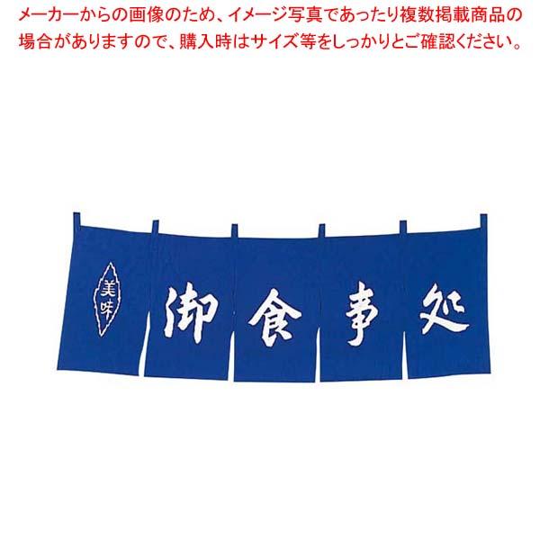 【まとめ買い10個セット品】 御食事処 のれん WN-037 紺【 店舗備品・インテリア 】