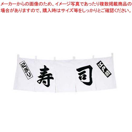 【まとめ買い10個セット品】 寿司 のれん WN-032 白【 店舗備品・インテリア 】