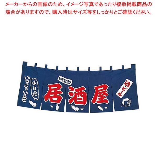 【まとめ買い10個セット品】 EBM 居酒屋 のれん YC-1【 店舗備品・インテリア 】