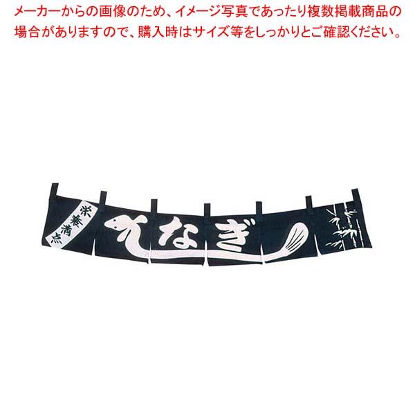 【まとめ買い10個セット品】 うなぎ のれん WN-059
