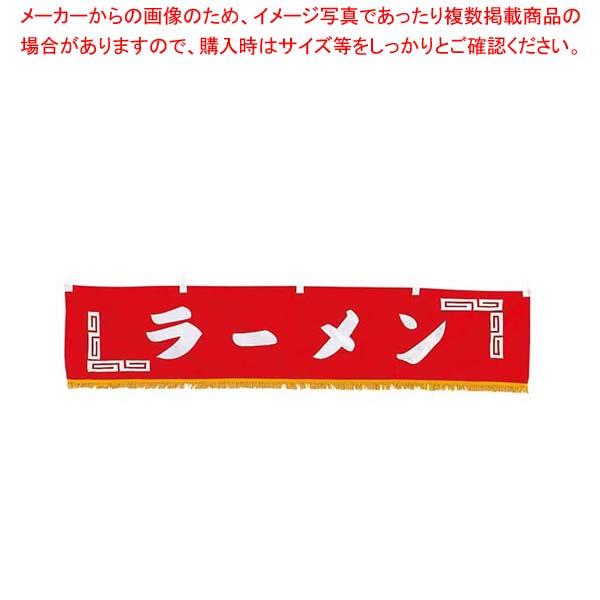 【まとめ買い10個セット品】 EBM 水引横幕 ラーメン YC-24【 店舗備品・インテリア 】
