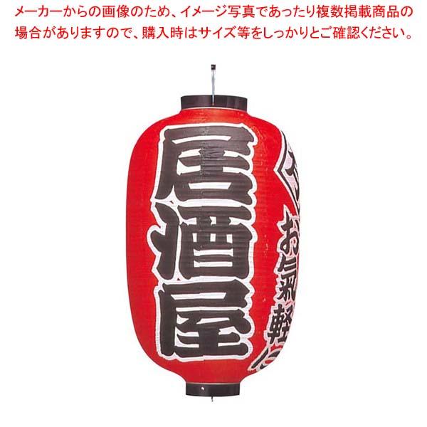 【まとめ買い10個セット品】 ビニール提灯 303 居酒屋 15号長 sale