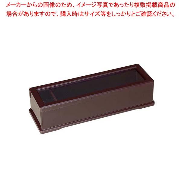 【まとめ買い10個セット品】 ABS 箸箱 新溜(楊枝入付)24cm 0-6-22A