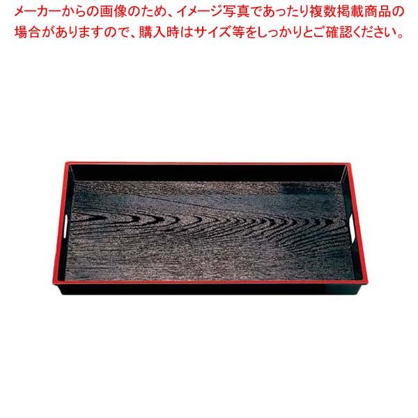 【まとめ買い10個セット品】 木目脇取盆 黒天朱 尺8寸 ABS樹脂 NS加工 1-107-9