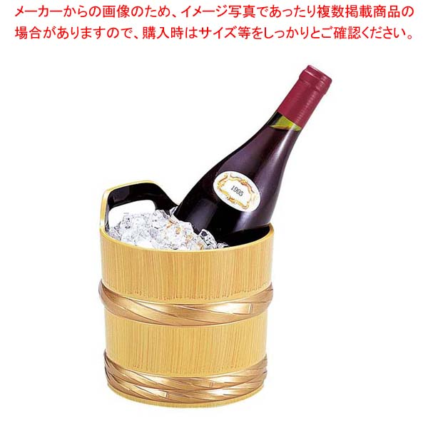 【まとめ買い10個セット品】 桶ワインクーラー 白木帯金【 ワイン・バー用品 】