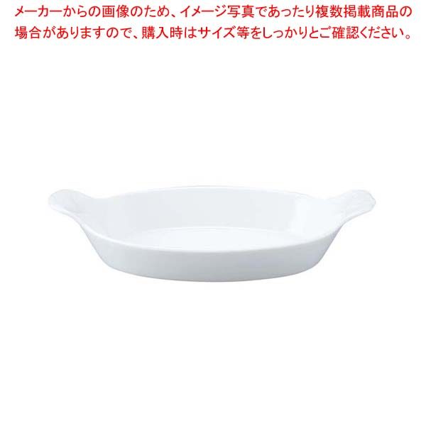 【まとめ買い10個セット品】 シェーンバルド オーバルグラタン皿(手付)9022228 白【 オーブンウェア 】